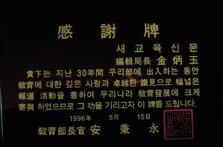 교육부 40년 출입 老기자의 대한민국 교육부 장관 48인論