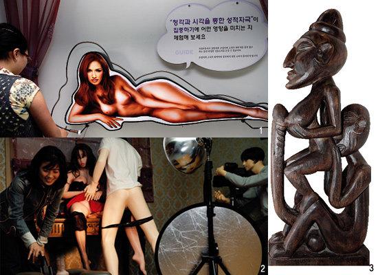 제주 '건강과 性 박물관'