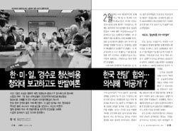 신동아 3월호 '경수로 청산비용 한국  전담 합의' 보도, 석 달 만에 사실로 확인