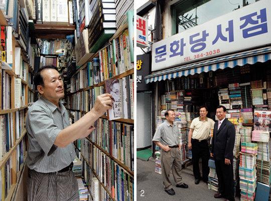 서예전각가 윤양희와 헌책방 '문화당'