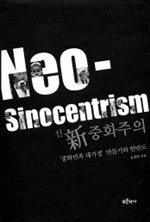 중국의 對한반도 역사 인식과 전략 '신중화주의'