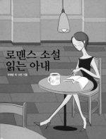 로맨스 소설 읽는 아내 외