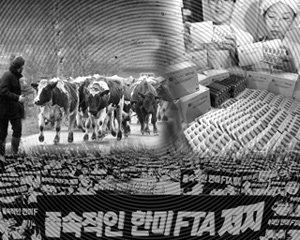 한미 FTA '시한폭탄', 의약품·동식물 검역 협상