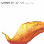 해금이 선사하는 전율, 'Scent of Wind'