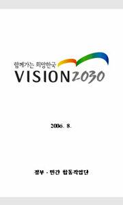 세계 미래학자들이 본 한국 미래 보고서 '비전 2030'