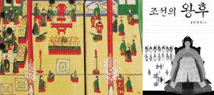 세자빈에서 대비까지…조선 왕후의 일생