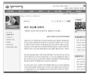 '본인 발주, 본인 수주' 논란 소송, 이정우 전 청와대정책실장 패소