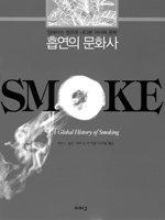 '흡연의 문화사'