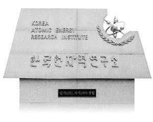 한국 원자력의 견인차 '한국원자력연구소'
