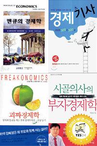 매혹적인 일상의 해결사, 경제학