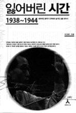 음악가 안익태의 은폐된 삶 '잃어버린 시간 1938~1944'