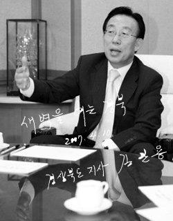 '주식회사 경북 대표이사' 김관용 경북지사