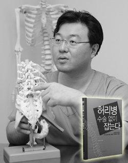'허리병 수술 없이 잡는다' 펴낸 고도일 원장의 무절개 척추치료법