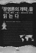 ''문명론의 개략'을 읽는다'
