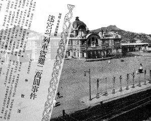 경의선 제7호 특급열차 뭉칫돈 도난사건