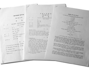 김홍도 목사 사건 대법원 판결문 전문 공개