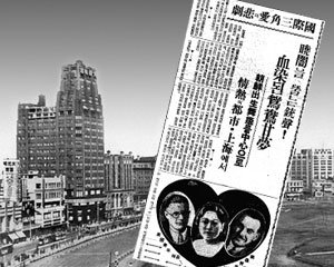 상하이 국제 삼각연애 살인사건