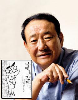 40년 만화인생 책으로 낸 '나대로' 화백 이홍우