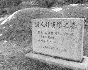 가을 속으로 떠난 '목마' 박인환