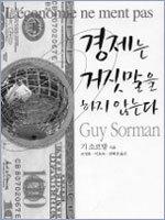'좋은 정책'으로 한국 경제 살려라