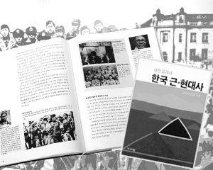 '대안교과서-한국 근·현대사' 30가지 오류