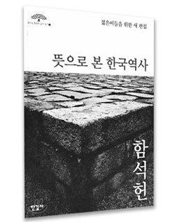 '뜻으로 본 한국역사'와 함석헌