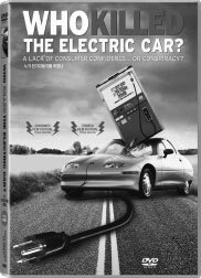 누가 전기자동차를 죽였나