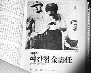 '한국판 마타하리'김수임 사건 美 비밀문서 집중분석