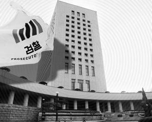 '이명박 검찰'