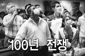 인류와 독감바이러스의 '100년 전쟁'