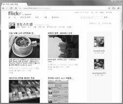 웹 스퀘어 세상, '실시간' '매시업'이 대세