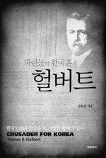 한국인보다 더 한국을 사랑한 서양인, 헐버트