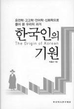 통섭 시각으로 밝혀낸 한국인의 뿌리
