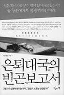 기자 민병욱의 민초통신 33 外