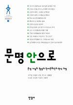 한국 인문학이 바라본 '문명'의 얼굴
