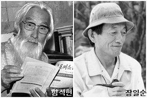 유신독재에 맞선 민주화운동의 구심점 함석헌, 참여민주주의와 생명운동의 기수 장일순