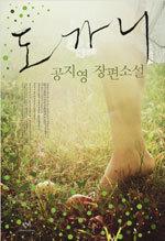 영화 '도가니' 현상의 사회심리학적 고찰