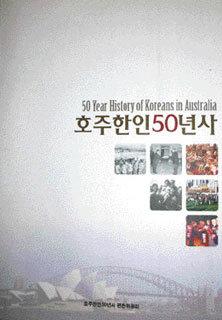 '호주 한인 50년사' 추은택 편찬위원장