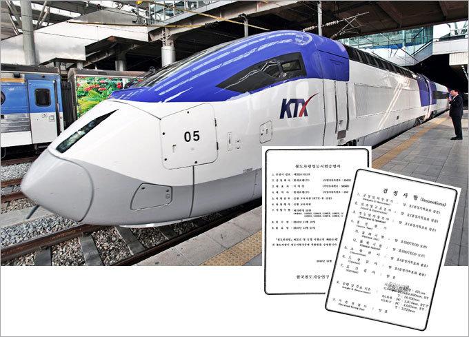 """""""KTX-산천, 승객 태우고 '고장 테스트'하다 멈춰 섰다"""""""