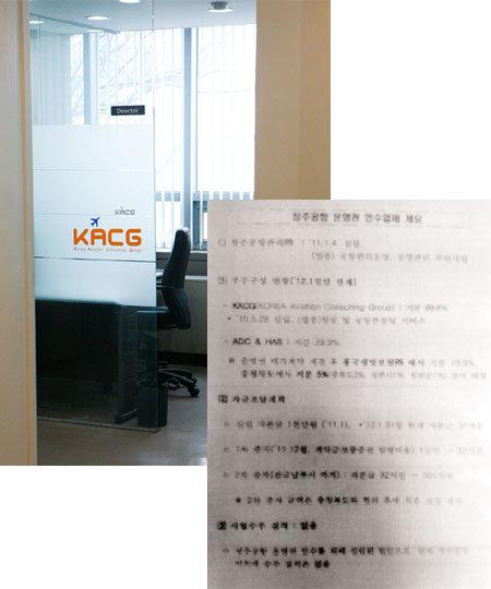 '이명박 정권 민영화 1호' 청주국제공항 운영권 매각 수상하다