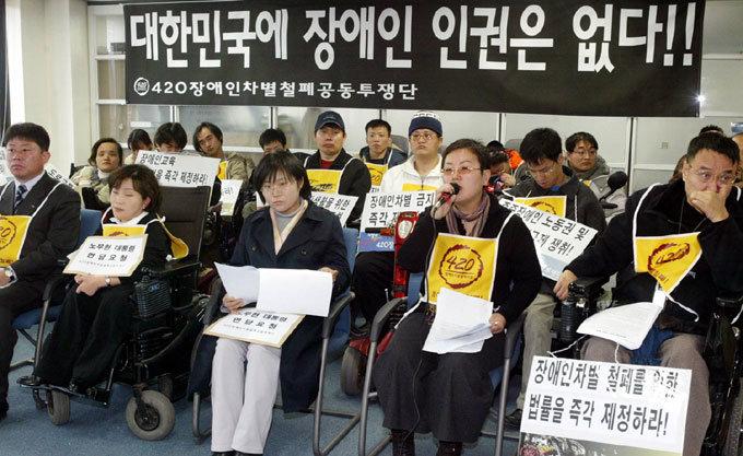 장애인이 차별받지 않는 나라를 향한 꿈