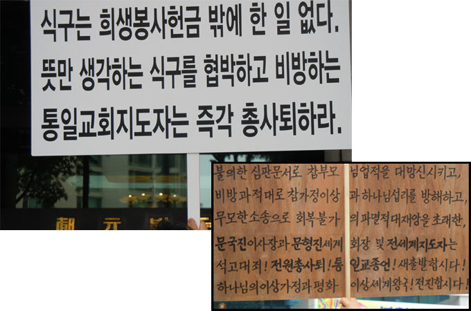 """통일교재단 """"고발 사건은 3남 측의 음모"""""""