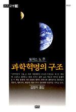 신의 영역에서 인간의 자리로 내려온 과학