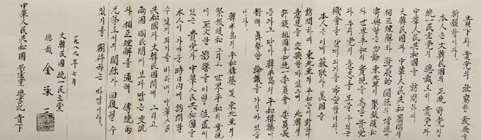 최초 공개-1989년 YS가 장쩌민 中공산당 총서기에 보낸 密書