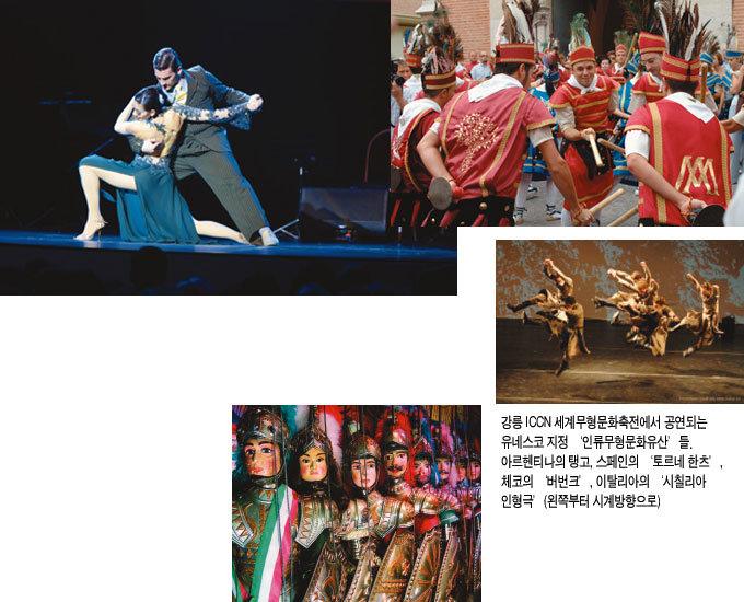 2012 강릉 ICCN 세계무형문화축전