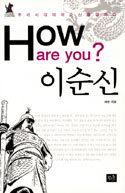 How are you? 이순신 外