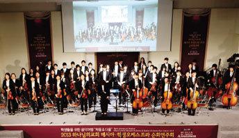 청소년 위한 음악 여행 마무리한 하나님의교회 오케스트라