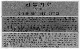 """""""전쟁 분분초초 다툰다"""" 성명 내고 평양선 '잔디 심기' 전투"""