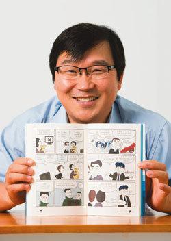 IT 보안 만화책 출간 한양대 교수 김인성
