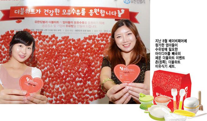 유한킴벌리 육아용품 브랜드 더블하트